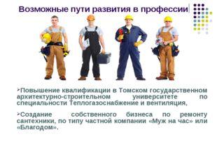 Возможные пути развития в профессии Повышение квалификации в Томском государс