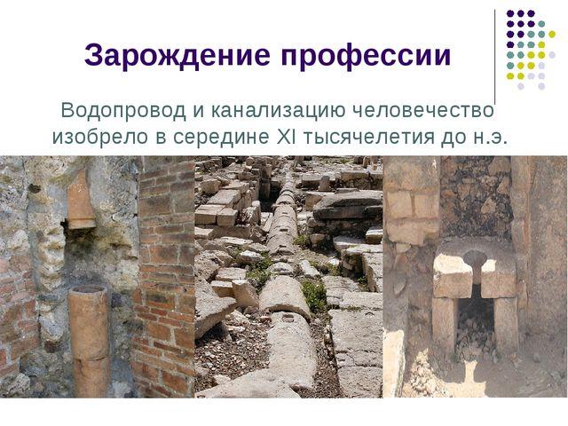 Водопровод и канализацию человечество изобрело в середине ХI тысячелетия до н...