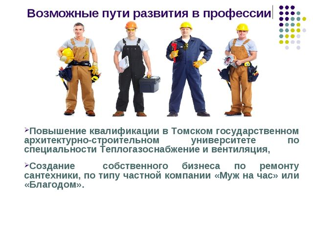 Возможные пути развития в профессии Повышение квалификации в Томском государс...