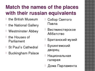 Match the names of the places with their russian equivalents the British Muse