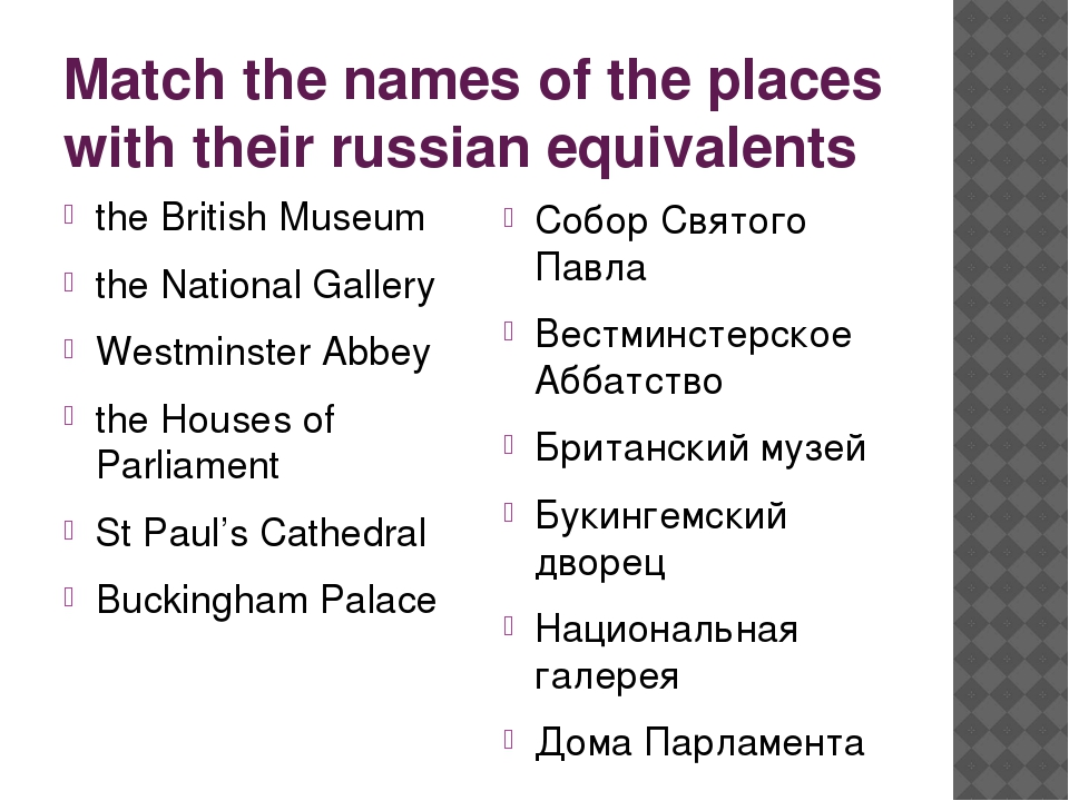 Match the names of the places with their russian equivalents the British Muse...