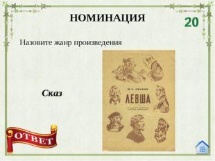 Как звали поварёнка? А) Андрейка Б) Петька В) Павлуша НОМИНАЦИЯ Петька