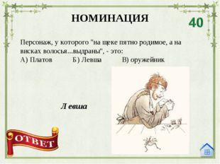 Сколько рублей пообещал Булдеев тому, кто вспомнит настоящую фамилию акцизног