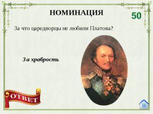 Кто автор «Левши»? . НОМИНАЦИЯ Николай Лесков