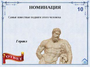 С кем сражался Геракл в своем первом подвиге? НОМИНАЦИЯ С немейским львом