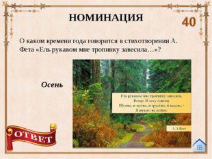 Какой художественный прием использовал поэт Е.А. Баратынский в строфе: «Весна