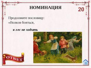 Интернет-ресурсы http://velichko.ucoz.ru/_ph/16/2/775923115.gif геракл http:/