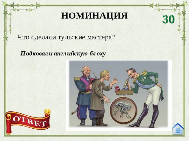 НОМИНАЦИЯ Овсов Какая фамилия была у акцизного (служащего в учреждении дорево...
