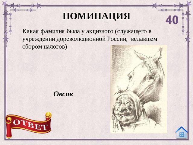 За что царедворцы не любили Платова? НОМИНАЦИЯ За храбрость