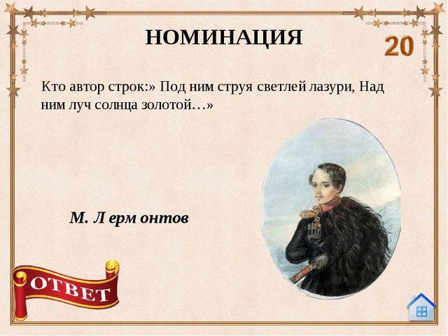 Кто автор этих строк : «О, Волга, колыбель моя! Любил ли кто тебя, как я ? …»...