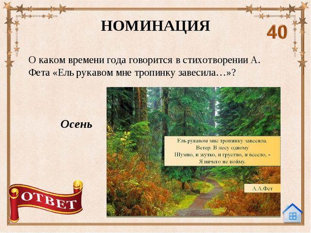 Какой художественный прием использовал поэт Е.А. Баратынский в строфе: «Весна...
