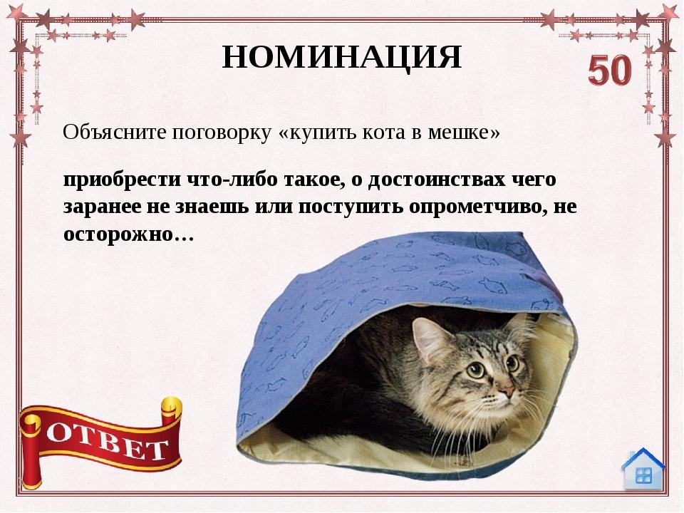 Кто автор рассказа «Лошадиная фамилия»? НОМИНАЦИЯ А.П. Чехов