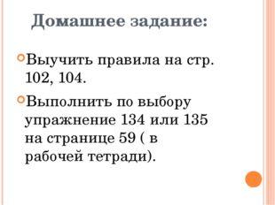 Домашнее задание: Выучить правила на стр. 102, 104. Выполнить по выбору упра
