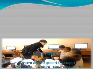 Мақсаты: Мектеп жасына дейінгі балаларды компьютер әлемімен таныстыру