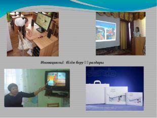 Иновациялық білім беру құралдары