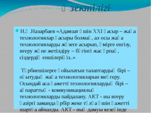 Өзектілігі Н.Ә.Назарбаев«Адамзат үшін ХХІ ғасыр – жаңа технологиялар ғасыры