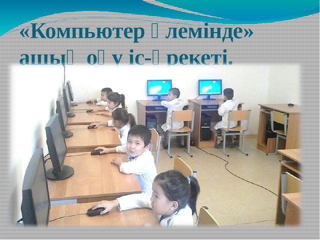 «Компьютер әлемінде» ашық оқу іс-әрекеті.