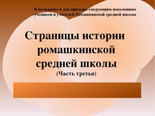 1983 – 1990 годы Страницы истории ромашкинской средней школы (Часть третья)