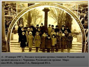 4 – 10 января 1987 г. Поездка-экскурсия группы учащихся Ромаш-кинской средне