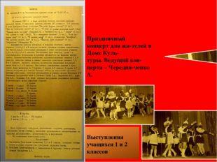 Выписка из приказа по школе от 31.01. 1987г. «Об итогах праздника народной п