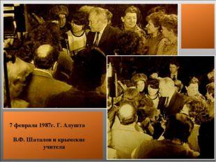 7 февраля 1987г. Г. Алушта В.Ф. Шаталов и крымские учителя