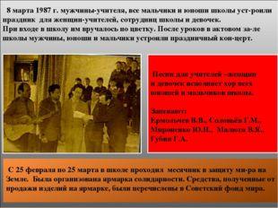 8 марта 1987 г. мужчины-учителя, все мальчики и юноши школы уст-роили праздн