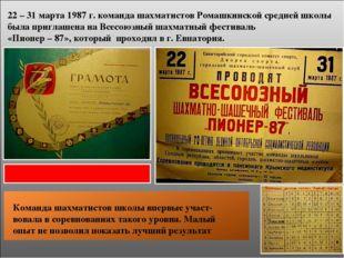 22 – 31 марта 1987 г. команда шахматистов Ромашкинской средней школы была пр