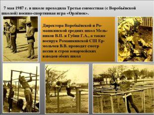 7 мая 1987 г. в школе проходила Третья совместная (с Воробьёвской школой) во