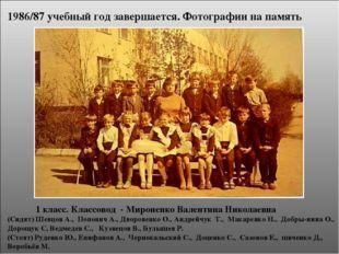 1986/87 учебный год завершается. Фотографии на память 1 класс. Классовод - М