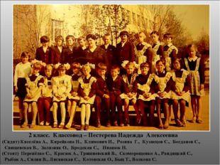 2 класс. Классовод – Пестерева Надежда Алексеевна (Сидят) Киселёва А., Кирей