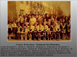 3 класс. Классовод – Новикова Зоя Ивановна (1 ряд) Богданова Т., Лютич Т., П