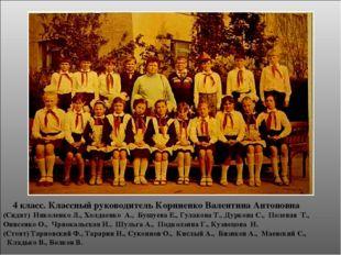 4 класс. Классный руководитель Корниенко Валентина Антоновна (Сидят) Николен