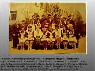 6 класс. Классный руководитель – Одинцова Лидия Леонидовна (1 ряд) Максименк