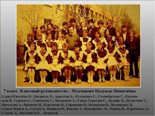 7 класс Классный руководитель – Молчанова Надежда Никитична (1 ряд) Киселёва