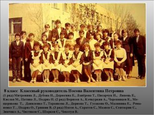 8 класс Классный руководитель Носова Валентина Петровна (1 ряд) Митронина Л.