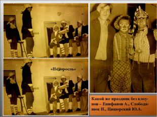 Какой же праздник без клоу- нов – Епифанов А., Слободя- нюк Н., Цицюрский Ю.
