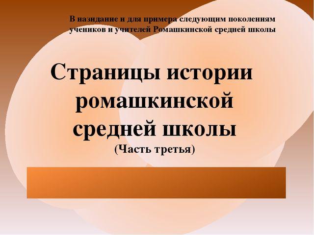 1983 – 1990 годы Страницы истории ромашкинской средней школы (Часть третья)...
