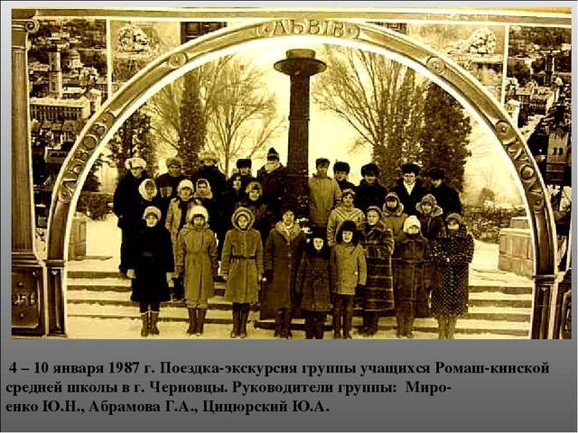 4 – 10 января 1987 г. Поездка-экскурсия группы учащихся Ромаш-кинской средне...