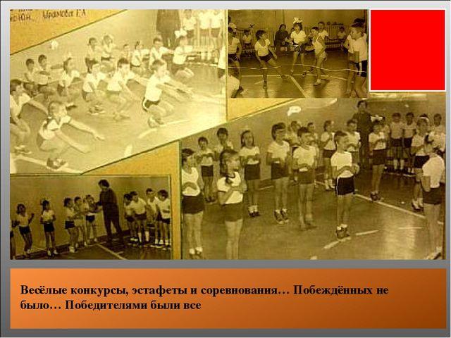 Весёлые конкурсы, эстафеты и соревнования… Побеждённых не было… Победителями...