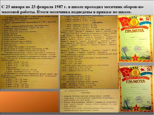 С 23 января по 23 февраля 1987 г. в школе проходил месячник оборон-но-массов...