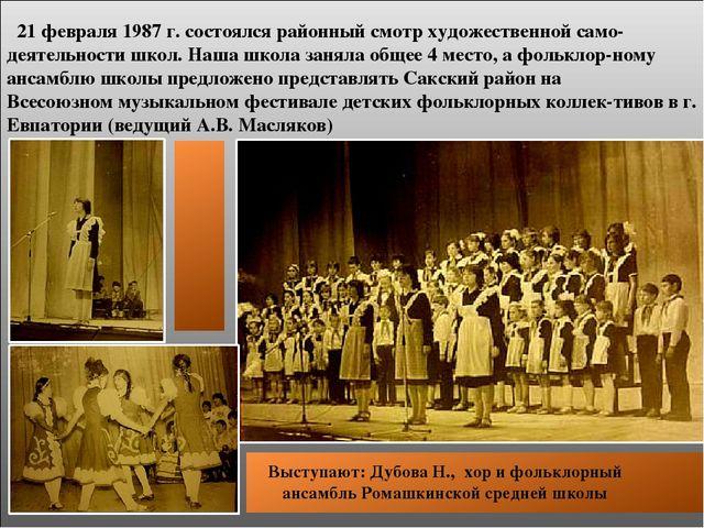 21 февраля 1987 г. состоялся районный смотр художественной само-деятельности...