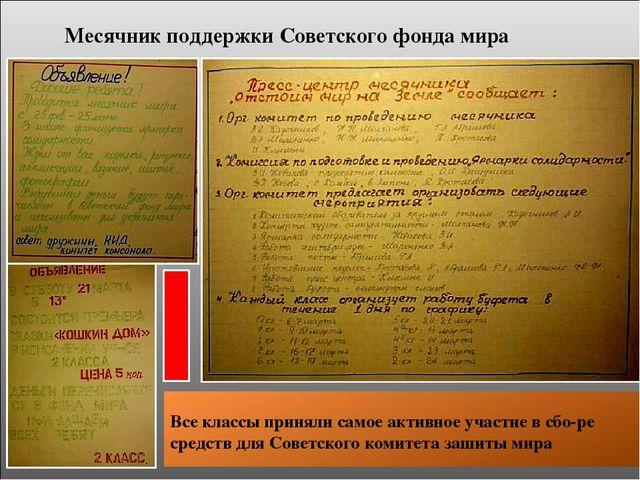 Месячник поддержки Советского фонда мира Все классы приняли самое активное у...