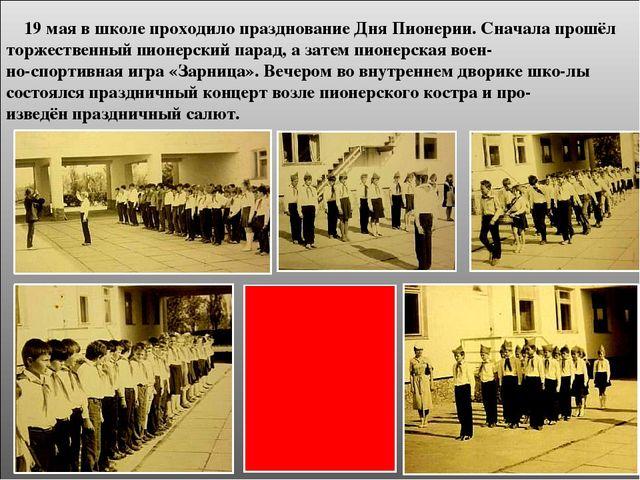 19 мая в школе проходило празднование Дня Пионерии. Сначала прошёл торжестве...