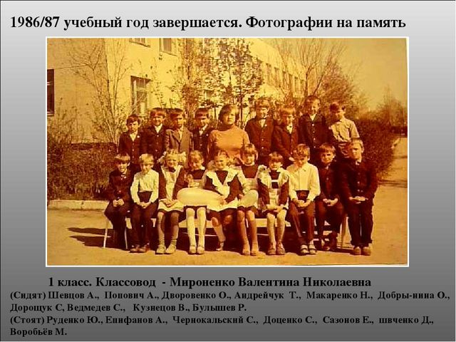 1986/87 учебный год завершается. Фотографии на память 1 класс. Классовод - М...