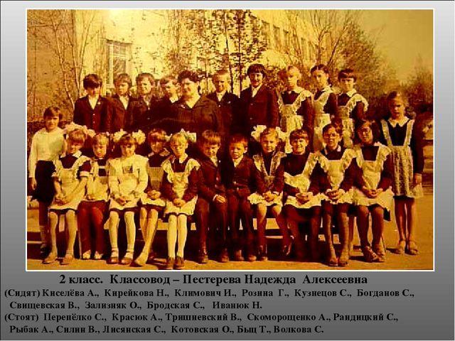 2 класс. Классовод – Пестерева Надежда Алексеевна (Сидят) Киселёва А., Кирей...