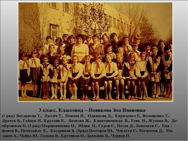 3 класс. Классовод – Новикова Зоя Ивановна (1 ряд) Богданова Т., Лютич Т., П...