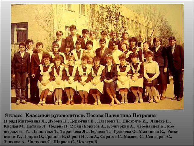 8 класс Классный руководитель Носова Валентина Петровна (1 ряд) Митронина Л....