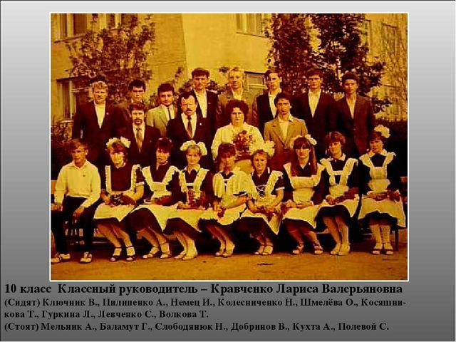 10 класс Классный руководитель – Кравченко Лариса Валерьяновна (Сидят) Ключн...
