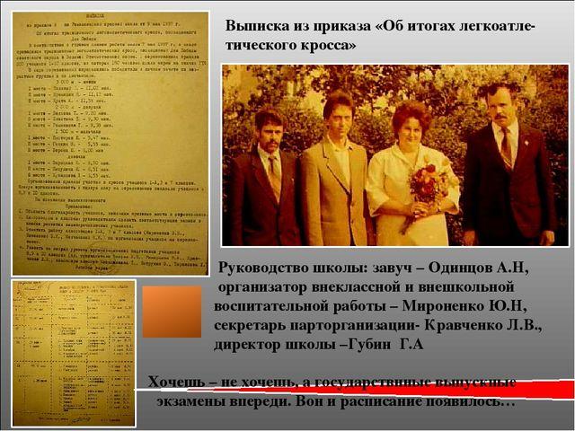 Руководство школы: завуч – Одинцов А.Н, организатор внеклассной и внешкольно...