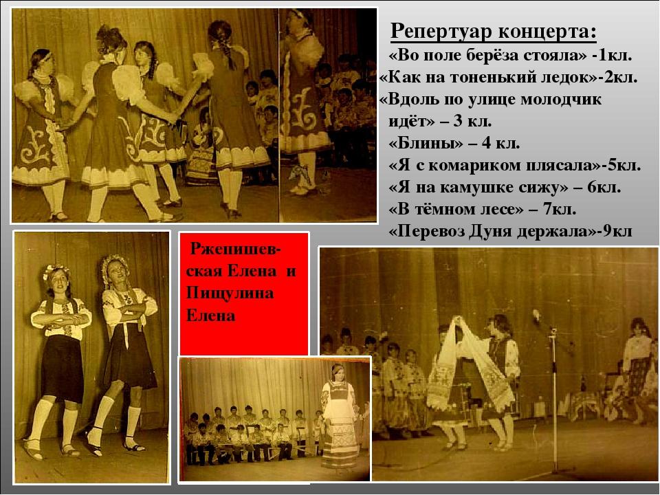 Репертуар концерта: «Во поле берёза стояла» -1кл. «Как на тоненький ледок»-2...